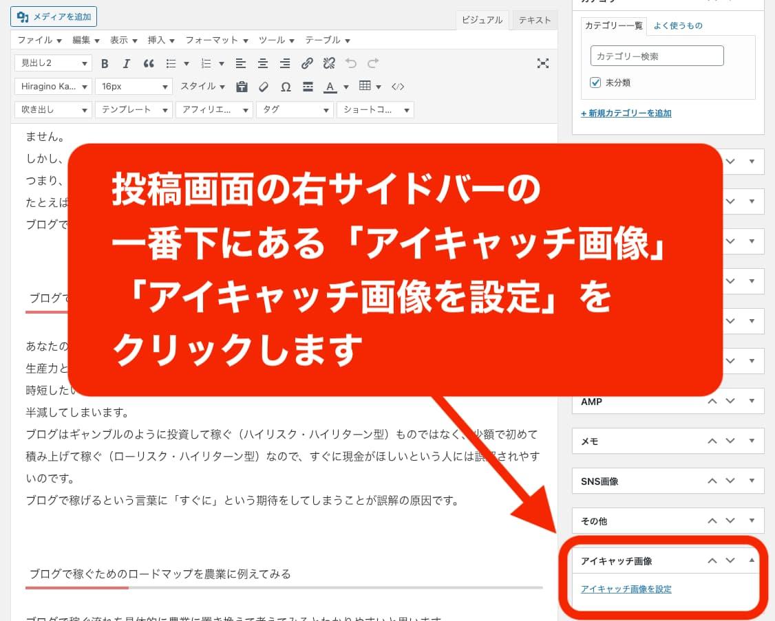 WordPress(ワードプレス)アイキャッチ設定