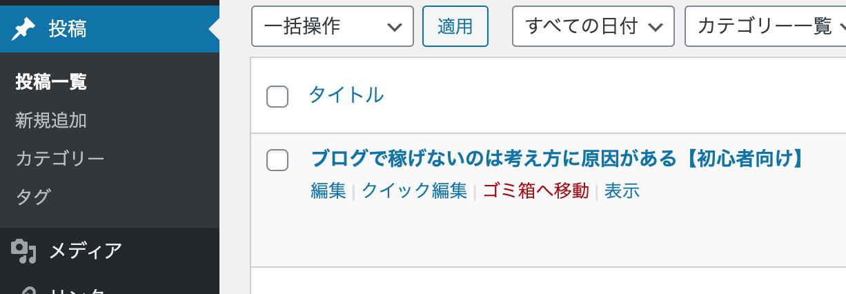 WordPress(ワードプレス)記事のカテゴリ