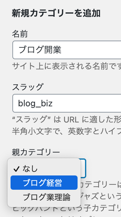 WordPress(ワードプレス)子カテゴリー設定