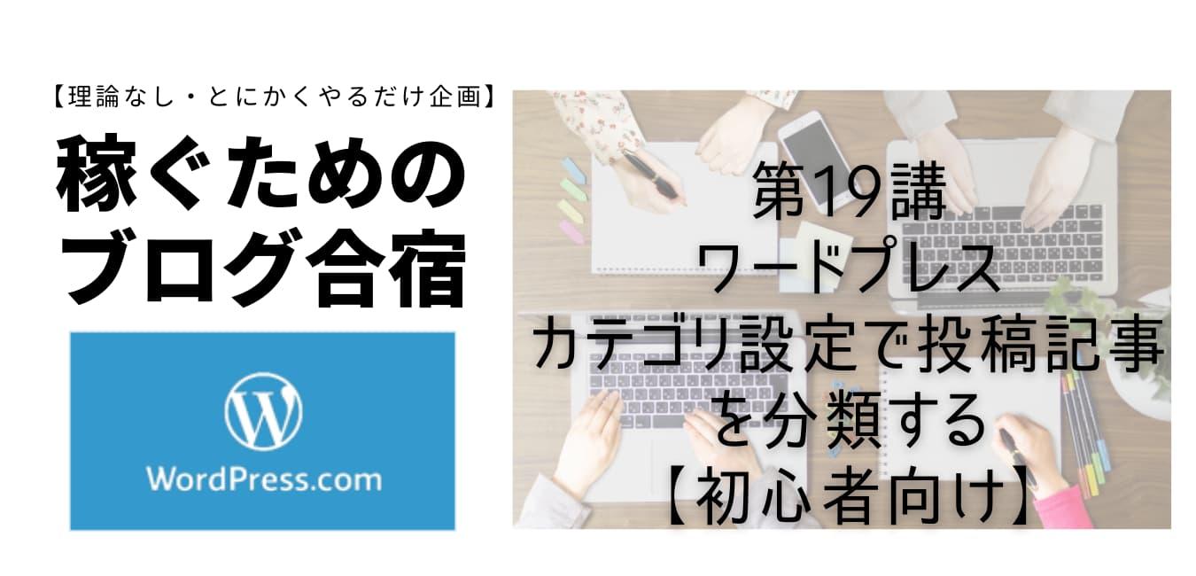 WordPress(ワードプレス)カテゴリー設定