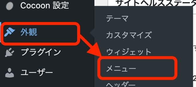 Cocoon(コクーン)トップメニュー