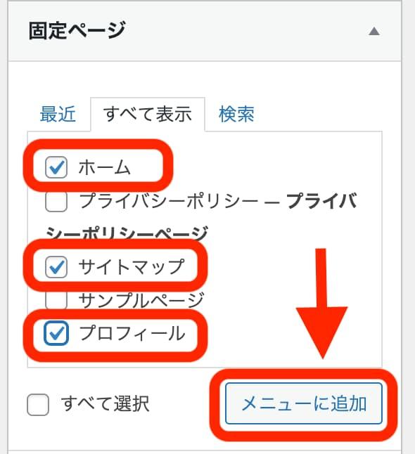 WordPress(ワードプレス)メニュー設定