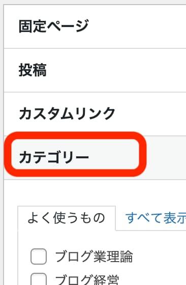 Cocoon(コクーン)メニュー設定