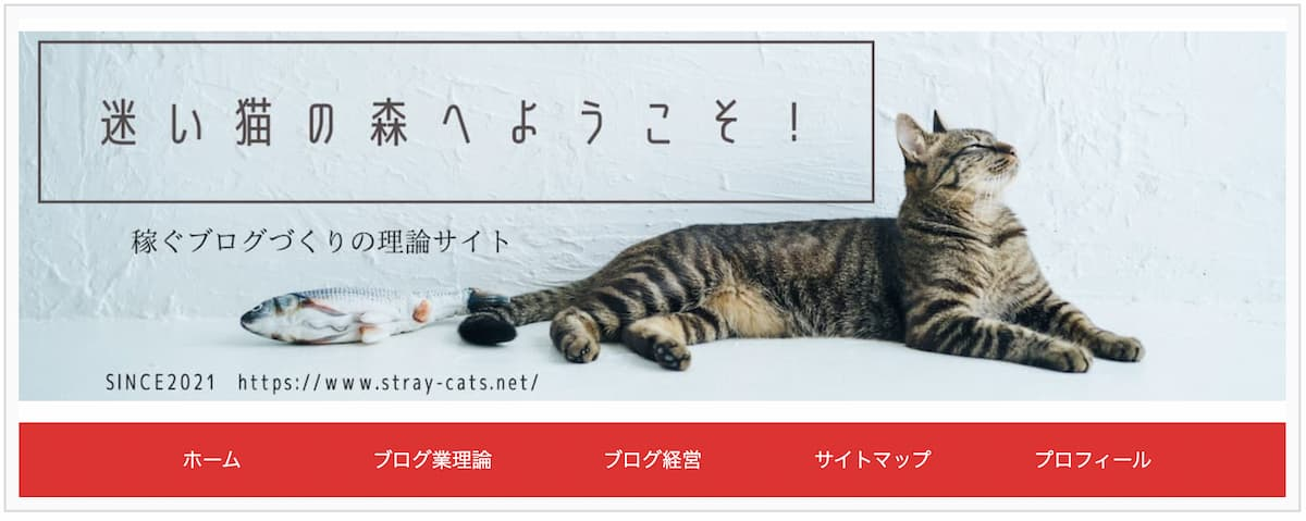 Cocoon(コクーン)ヘッダーメニューデザイン変更