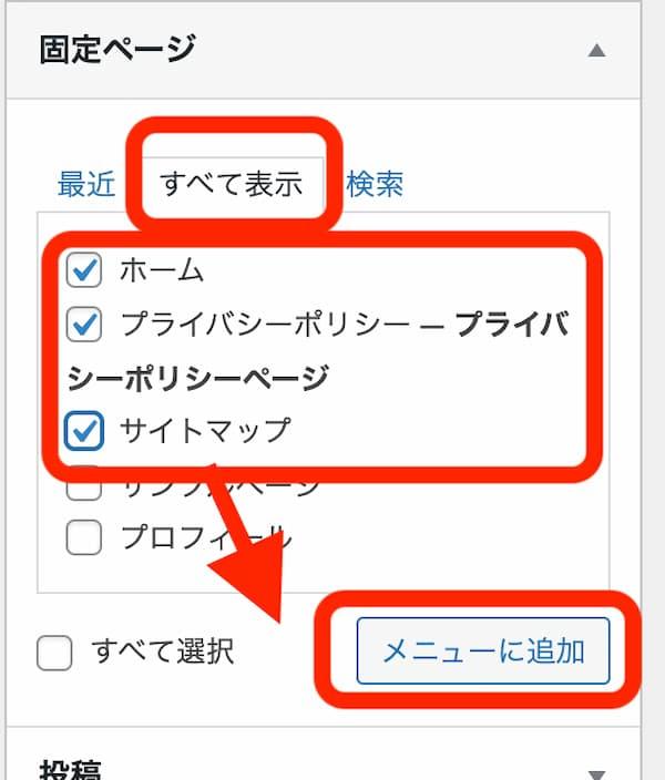 フッターメニュー設定WordPress(ワードプレス)