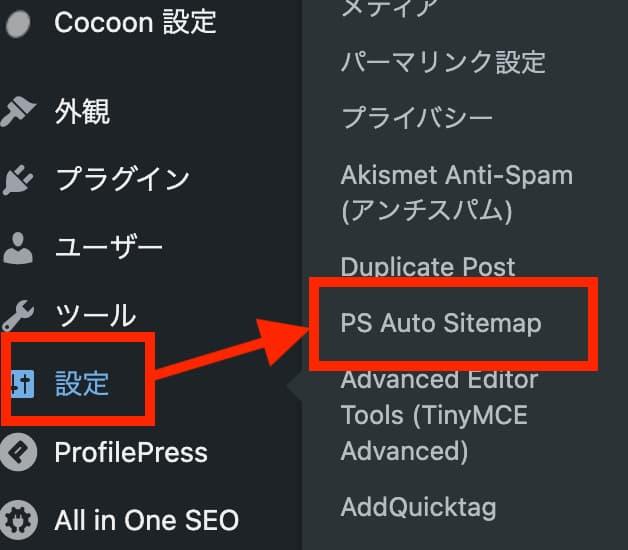 有名サイトマッププラグイン