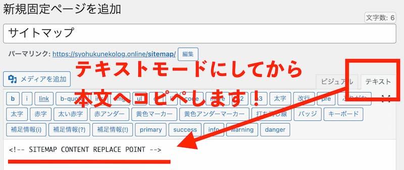 PS Auto Sitemap表示方法