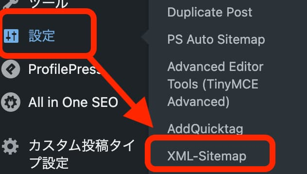 GoogleXMLサイトマップ手順