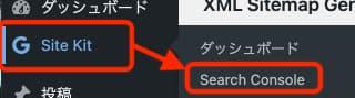 SiteKitのサーチコンソール