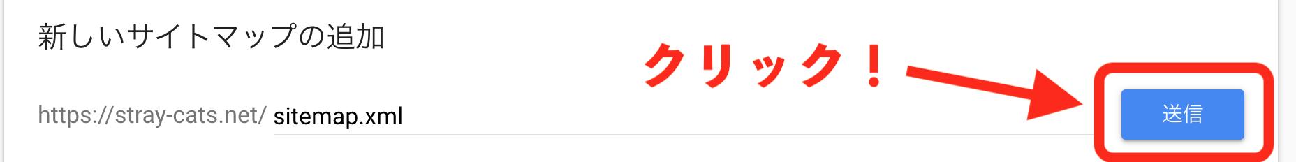 Googleサイトマップ通知
