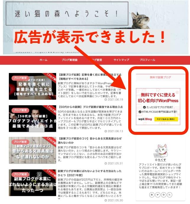 WordPress(ワードプレス)広告表示