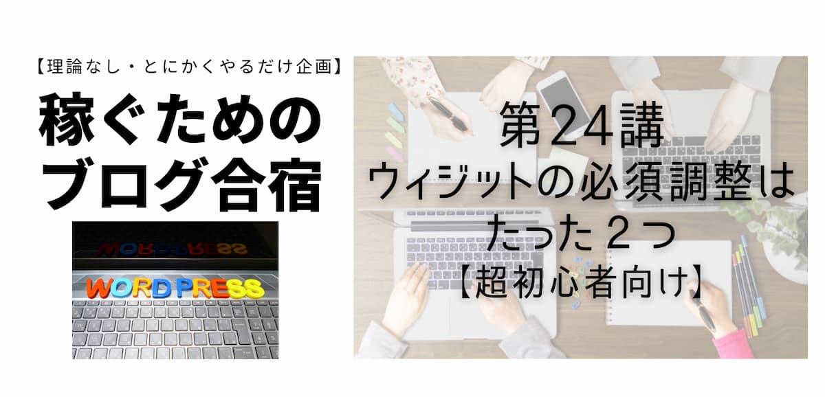 WordPress(ワードプレス)ウィジット設定