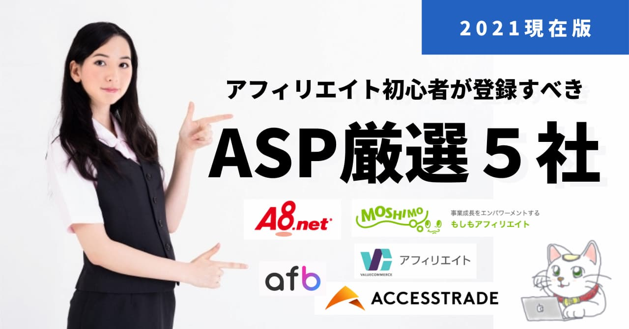 ASP厳選5社
