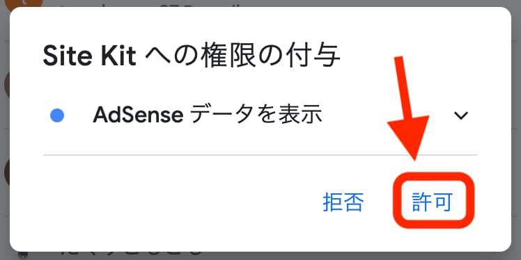 アドセンス審査