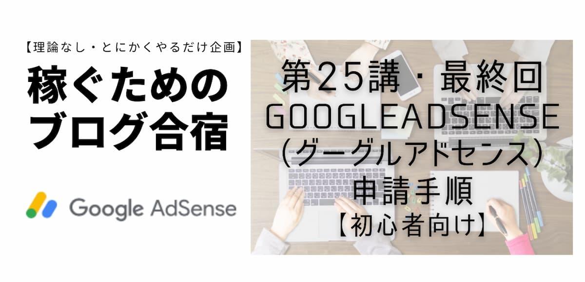 グーグルアドセンス申請