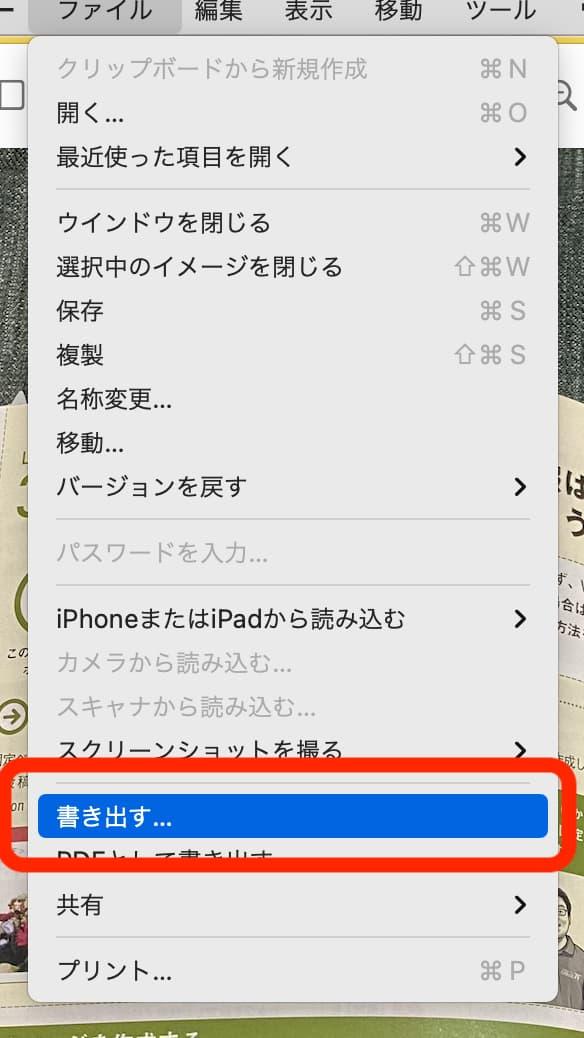 Macでheicファイルの変換