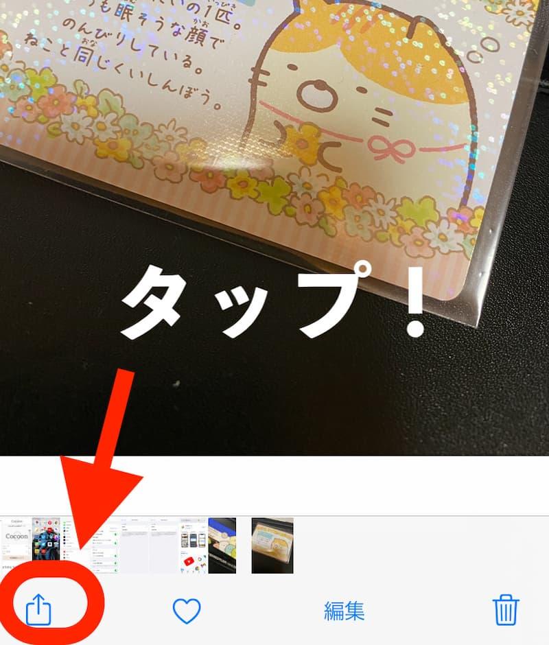 iPhoneの画像変換