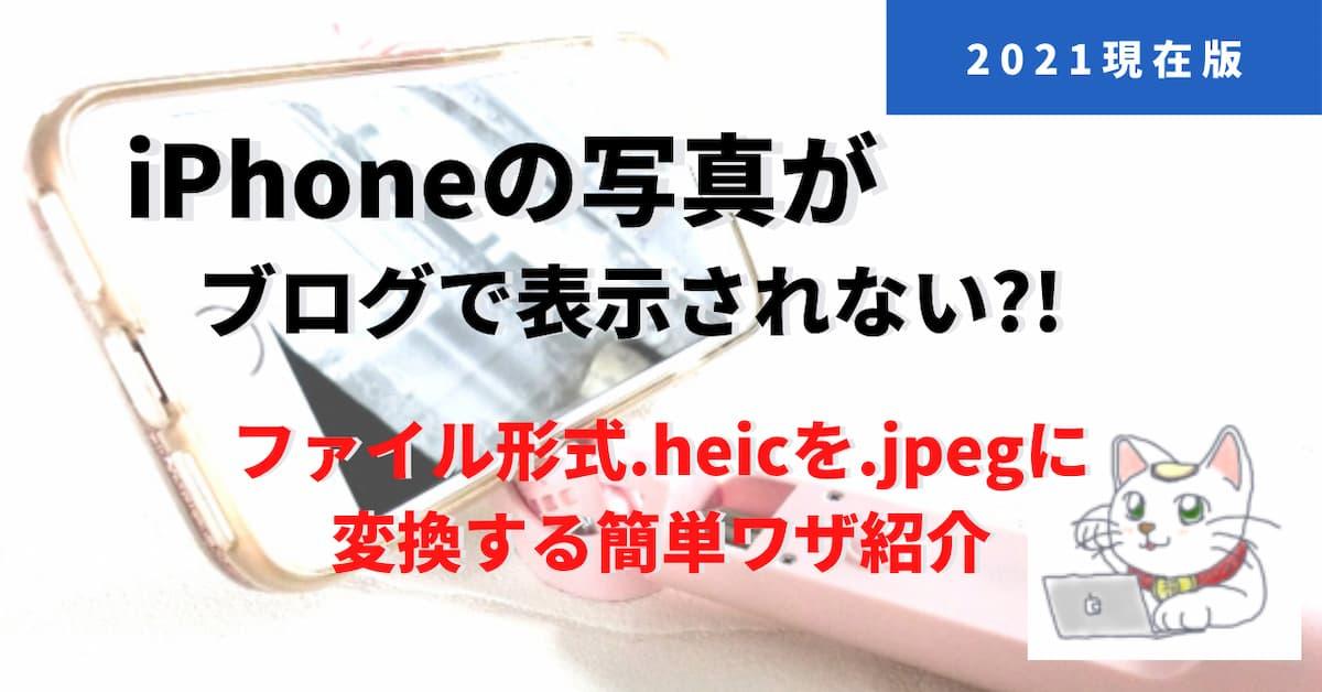 iphone写真変換