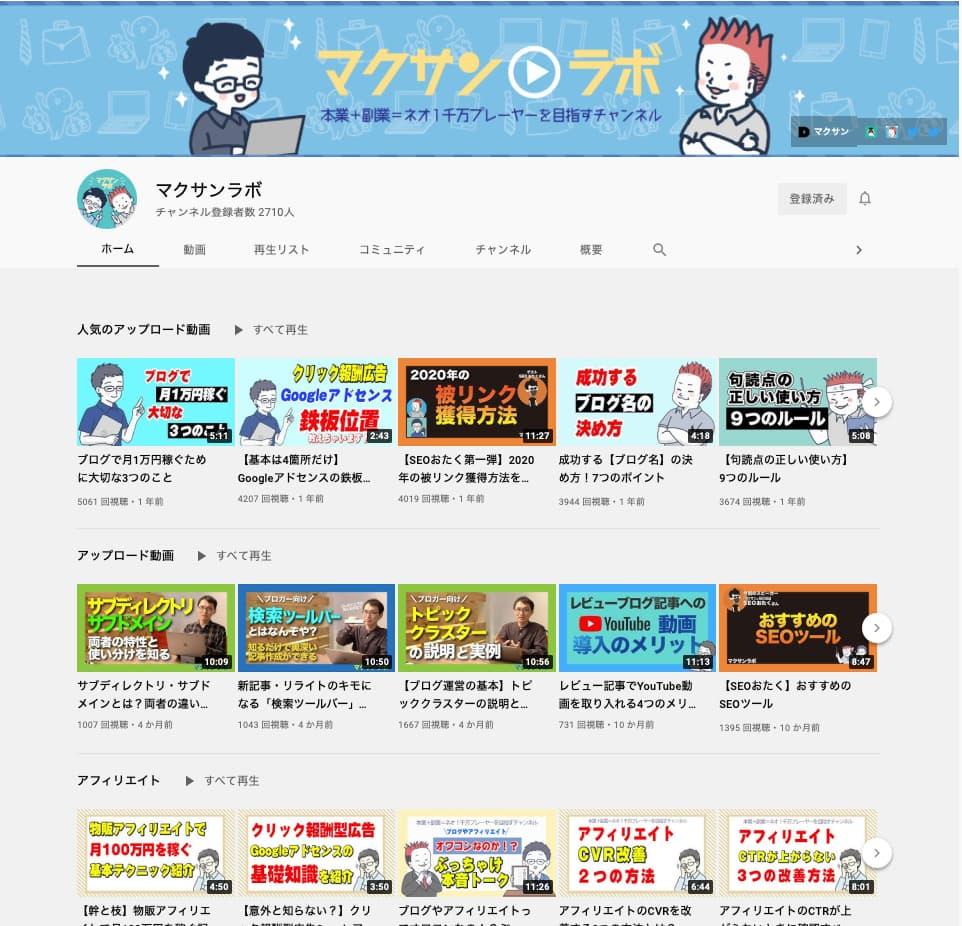 マクサンラボブログ動画