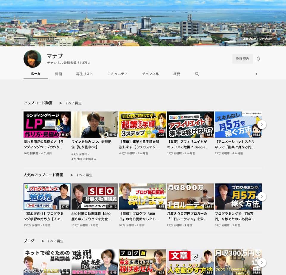 マナブチャンネルブログ動画