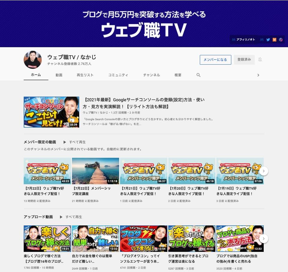 ウェブ職業TVブログ動画