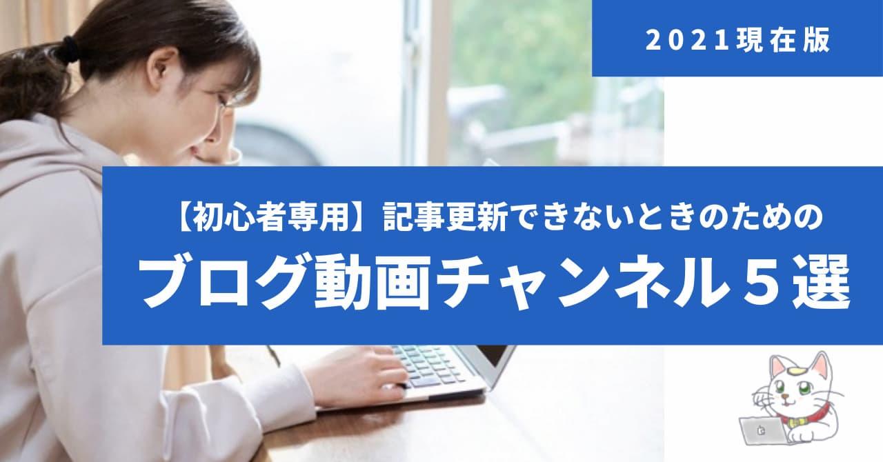 ブログ動画リンク集