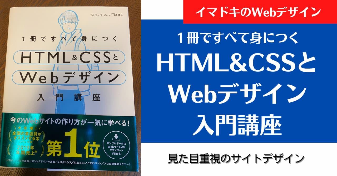 HTML&CSSとWebデザイン入門講座【おすすめ大ヒット参考書】