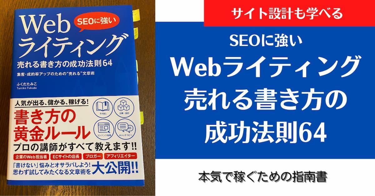 SEOに強いWebライティング売れる書き方の成功法則64レビュー
