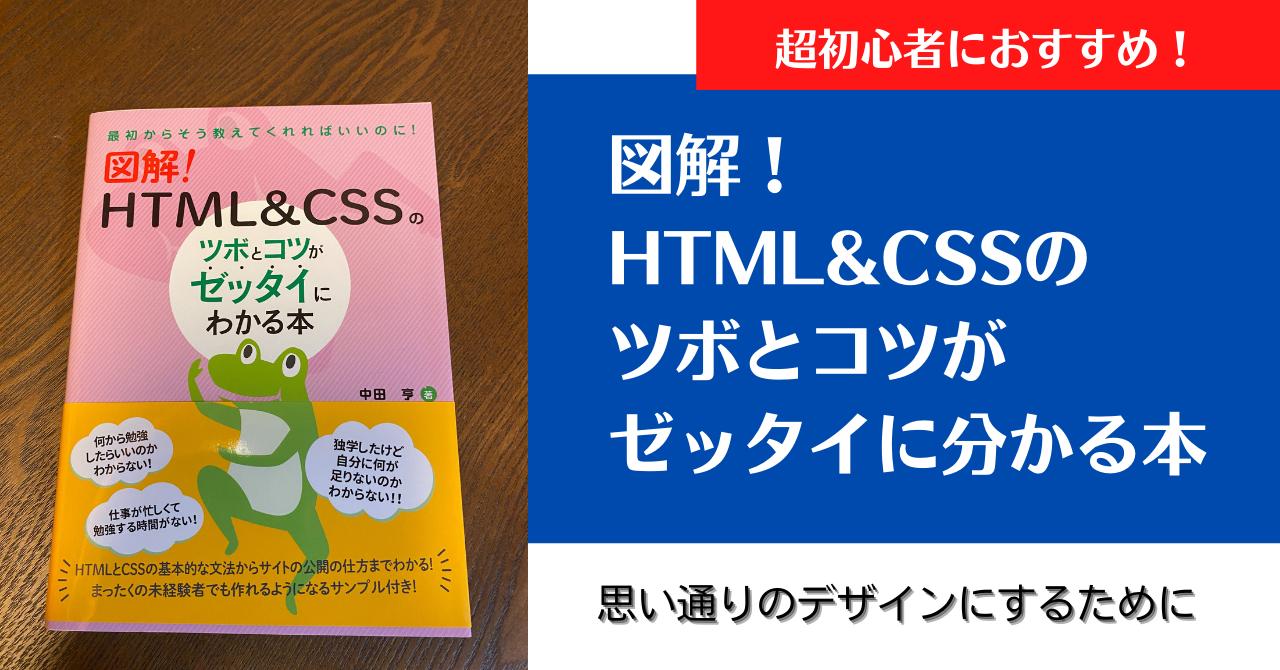 図解!HTML&CSSのツボとコツがゼッタイに分かる本